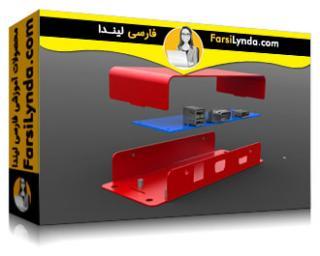 لیندا _ آموزش سالیدورکز: طراحی ورق فلزی (با زیرنویس فارسی AI)