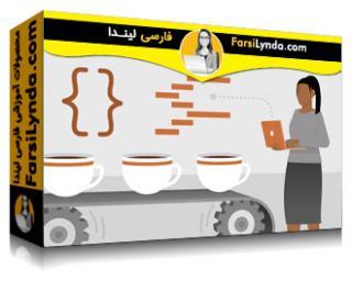 لیندا _ آموزش الگوهای طراحی جاوا: خلاقانه (با زیرنویس فارسی AI)