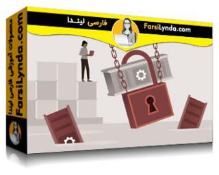 لیندا _ آموزش جامع داکر (بخش 6): امنیت (با زیرنویس فارسی AI)