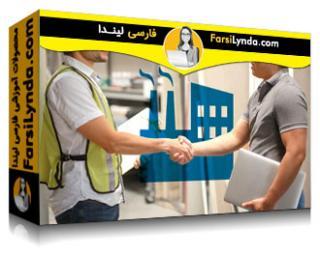 لیندا _ آموزش فروش به صنایع: کارخانجات (با زیرنویس)