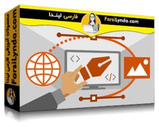 لیندا _ آموزش  گرافیک SVG برای وب با ایلوستریتور (با زیرنویس)