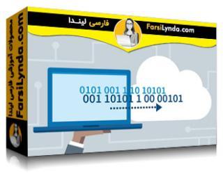 لیندا _ آموزش پردازش ابری: پردازش Serverless (با زیرنویس)