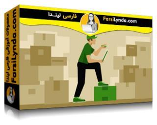 لیندا _ آموزش مبانی مدیریت موجودی (با زیرنویس فارسی AI)