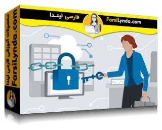 لیندا _ آموزش امنیت سایبری برای مدیران (با زیرنویس)