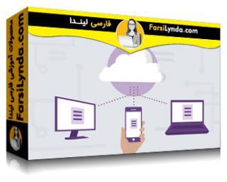 لیندا _ آموزش پردازش ابری: ذخیره سازی ابری (با زیرنویس فارسی AI)