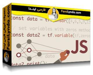 لیندا _ آموزش TensorFlow با جاوا اسکریپت (با زیرنویس)