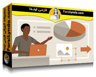لیندا _ آموزش جامع پاورپوینت آفیس 365 (با زیرنویس)