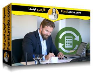 لیندا _ آموزش مبانی CMO: سنجش اثربخشی بازاریابی (ROI) (با زیرنویس فارسی AI)