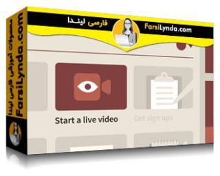 لیندا _ آموزش ارائه ویدیو در فیسبوک لایو (با زیرنویس فارسی AI)
