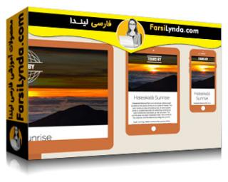 لیندا _ آموزش اسکچ: ایجاد SVG واگنشگرا (با زیرنویس)