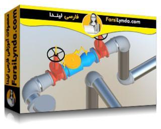 لیندا _ آموزش رویت: طراحی سیستمهای آبرسانی (با زیرنویس)