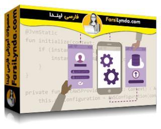 لیندا _ آموزش ساخت برنامه های اندروید با سرویسهای وب آمازون AWS (با زیرنویس فارسی AI)
