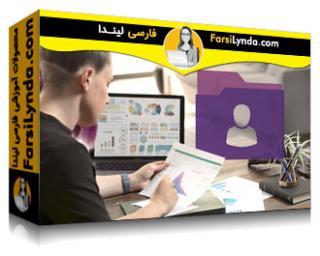 لیندا _ آموزش چگونگی جمع آوری و استفاده از اطلاعات شما، توسط بازاریابها (با زیرنویس فارسی AI)