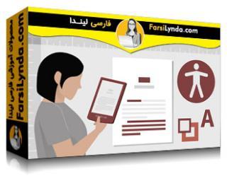 لیندا _ آموزش دسترسی به EPUB با استفاده از ایندیزاین (با زیرنویس)