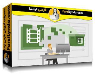لیندا _ آموزشهای پریمیر پرو: خروجی و رمزنگاری مدیا  (با زیرنویس فارسی AI)