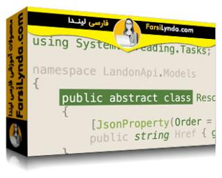 لیندا _ آموزش ساخت و تامین امنیت API های RESTful در ASP.NET Core (آپدیت 2018) (با زیرنویس)