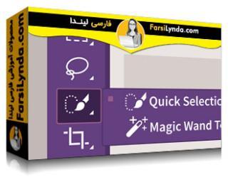 لیندا _ آموزش تسلط بر ابزار انتخاب در فتوشاپ CC (با زیرنویس فارسی AI)