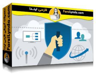 لیندا _ آموزش Microsoft Cybersecurity Stack: تامین امنیت ویندوز ۱۰ در شرکت (با زیرنویس)