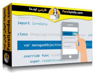 لیندا _ آموزش کنترلرهای iOS Lean (بخش 1): راه اندازی، داده های پایدار و پیاده سازی (با زیرنویس)