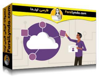 لیندا _ آموزش کسب گواهی (Microsoft Azure Administrator Certification Transition Exam (AZ-102 (با زیرنویس)