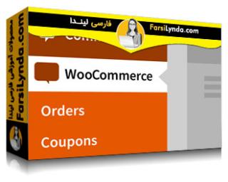لیندا _ آموزش تجارت الکترونیک وردپرس: WooCommerce (با زیرنویس فارسی AI)