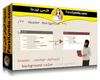 لیندا _ آموزش CSS: سبک طراحی مجدد (با زیرنویس فارسی AI)