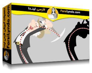 لیندا _ آموزش انیمیت دو بعدی: خم شدن (با زیرنویس)