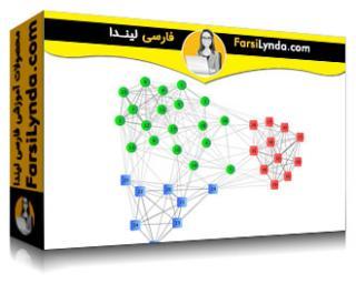 لیندا _ آموزش داده کاوی در اکسل (با زیرنویس)