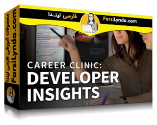 لیندا _ آموزش کلینیک شغلی:  بینش توسعه دهندگان (با زیرنویس فارسی AI)
