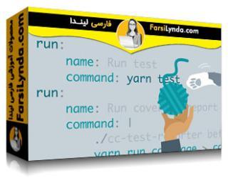 لیندا _ آموزش مدیریت پکیج با Yarn (با زیرنویس فارسی AI)