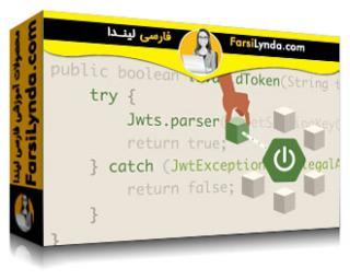 لیندا _ آموزش گسترش، تأمین امنیت و دسترسی به میکروسرویس های Spring Boot (با زیرنویس)