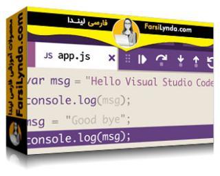 لیندا _ آموزش توسعه با ویژوال استودیو کد (با زیرنویس)