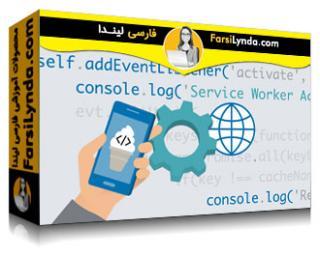 لیندا _ آموزش وانیلا جاوا اسکریپت: برنامه های پیشرفته وب (با زیرنویس)