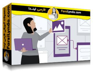 لیندا _ آموزش ادوب XD برای طراحان (با زیرنویس فارسی AI)