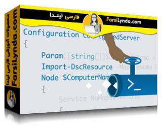 لیندا _ آموزش پاورشل: اسکریپت نویسی برای اتوماسیون پیشرفته (با زیرنویس)