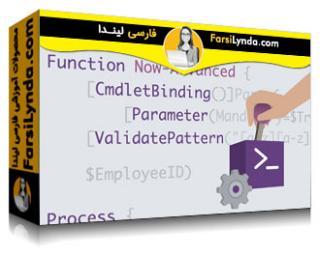 لیندا _ آموزش پاورشل: توابع برای اتوماسیون پیشرفته