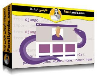 لیندا _ آموزش ساخت نمونه کارهای شخصی با جانگو (با زیرنویس فارسی AI)