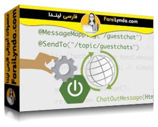 لیندا _ آموزش ساخت برنامه های کاربردی وب با Boot Spring و WebSockets (با زیرنویس)