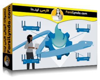 لیندا _ آموزش اتوماسیون شبکه NAPALM پایتون (با زیرنویس فارسی AI)