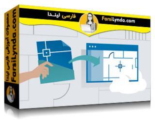 لیندا _ آموزش اتوکد وب: نقشههای خود را آنلاین رسم کنید (با زیرنویس)