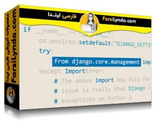 لیندا _ آموزش توسعه پیشرفته وب با جانگو (با زیرنویس فارسی AI)