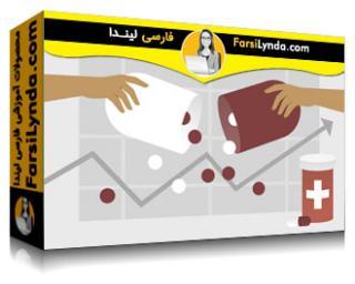 لیندا _ آموزش علم اطلاعات مراقبت های بهداشتی، پزشکی و بهداشت عمومی (با زیرنویس)