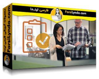لیندا _ آموزش راه اندازی یک PMO (با زیرنویس)