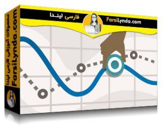 لیندا _ آموزش تجزیه و تحلیل بیزنس : پیش بینی با هموارسازی مبتنی بر گرایش (با زیرنویس فارسی AI)