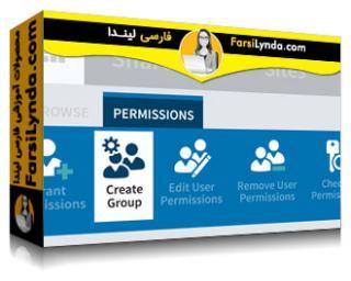لیندا _ آموزش شیرپوینت برای شرکت: صاحبان سایت (با زیرنویس)