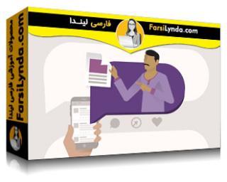 لیندا _ آموزش فروش اجتماعی با توئیتر (با زیرنویس فارسی AI)