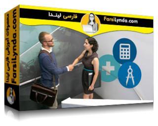 لیندا _ آموزش فروش به صنایع: خدمات حرفه ای (با زیرنویس)