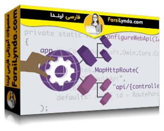 لیندا _ آموزش ساخت وب API با ASP.NET Web API 2.2 (با زیرنویس فارسی AI)