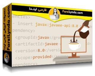 لیندا _ آموزش ساخت وب سرویس با جاوا EE 8 (با زیرنویس فارسی AI)