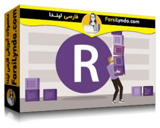 لیندا _ آموزش برنامه نویسی R در علم داده: داده های حجم بالا (با زیرنویس فارسی AI)